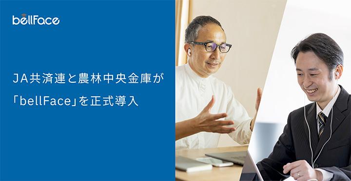 「オンライン面談」6月からスタート JA共済連、農林中央金庫
