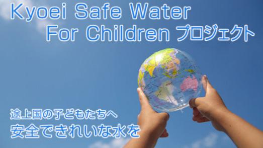 2015年から取り組んでいる「Kyoei Safe Water For Childrenプロジェクト」