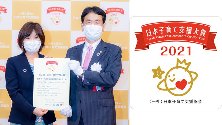日本子育て支援協会の吉田理事長(右)とコープ共済連宣伝企画部の石川部長