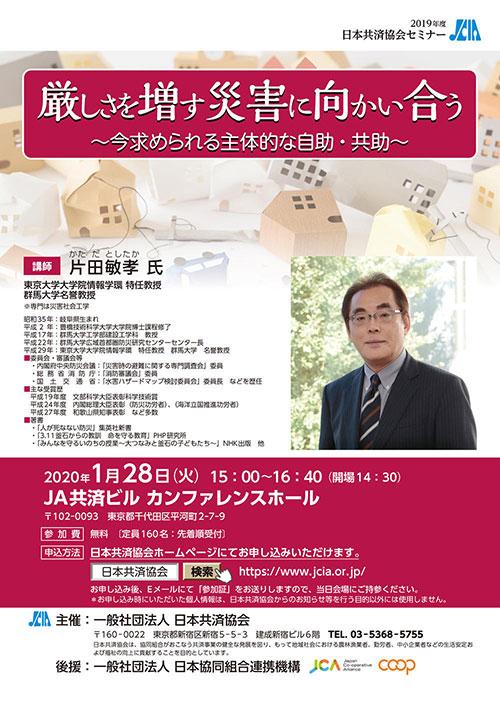 「厳しさ増す災害に向かい合う」 日本共済協会セミナー