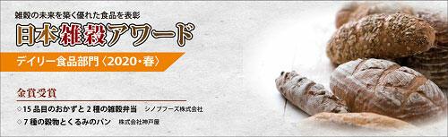 日本雑穀アワード金賞の2商品発表 日本雑穀協会