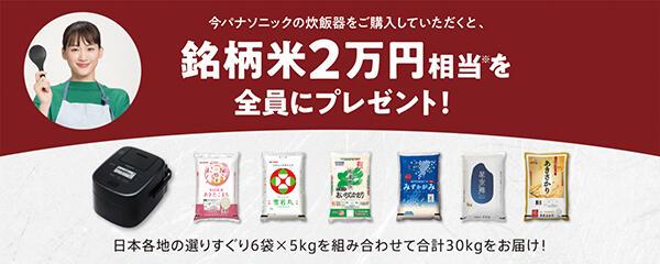「Wおどり炊き」炊飯器購入キャンペーン