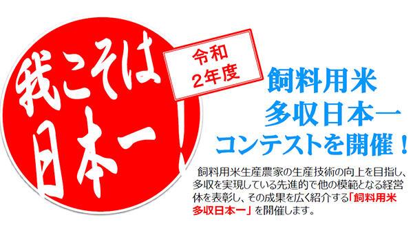 「飼料用米多収日本一」募集開始-令和2年度