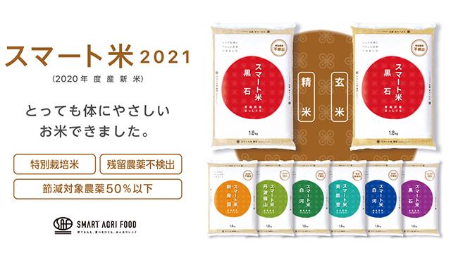 「スマート米」 2020年度産新米を販売開始