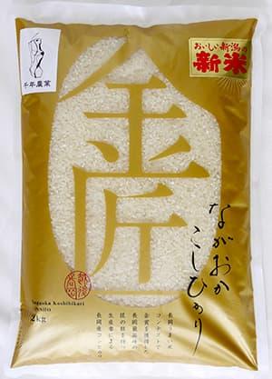 「千年農業」認証の「金匠米」の新米