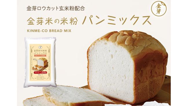 金芽米米粉パンミックス発売 東洋ライス