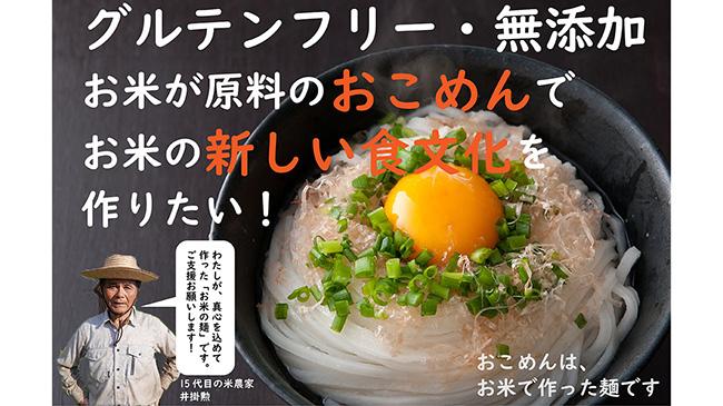 お米の麺「おこめん」で新しい食文化を 商品開発・認知拡大へCF開始