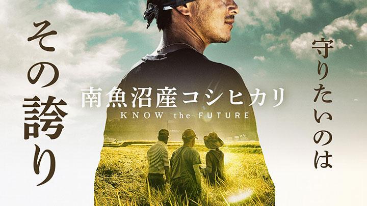 若手農業者が作成 新潟・南魚沼産コシヒカリのプロモーション動画公開