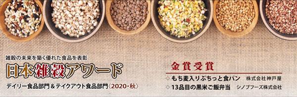 日本雑穀アワ―ド「デイリー食品部門〈2020秋〉」金賞を発表 日本雑穀協会