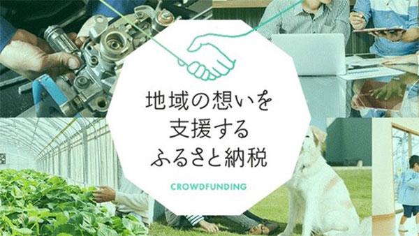 こども宅食と米作りを同時に支援 津和野町が2つのCF寄附受付を開始