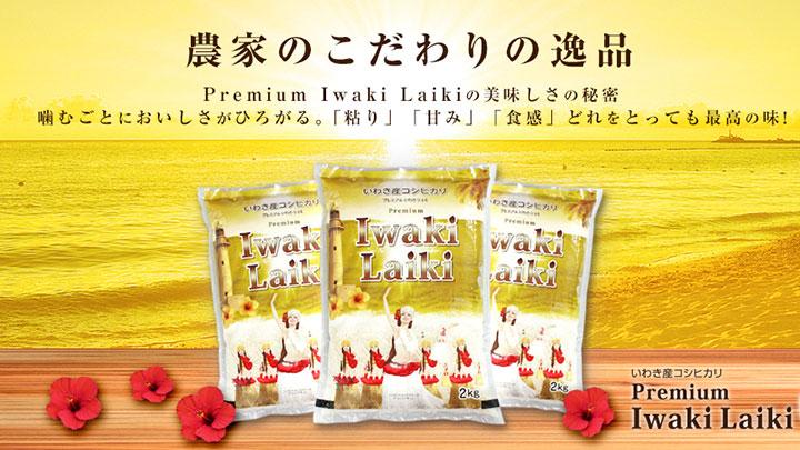 最優秀賞受賞 福島県いわき市から日本一の「おにぎり」発売 マルト