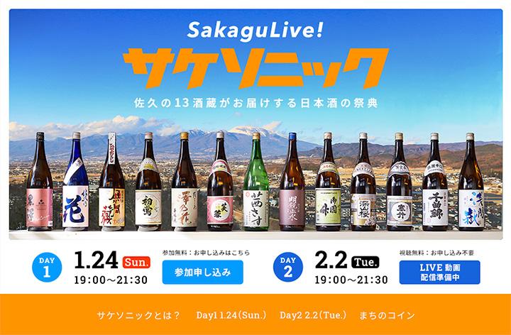 長野県佐久エリアの13酒蔵による日本酒の祭典 オンライン開催