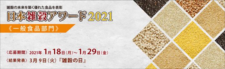 日本雑穀アワード2021「一般食品部門」エントリー商品 募集開始