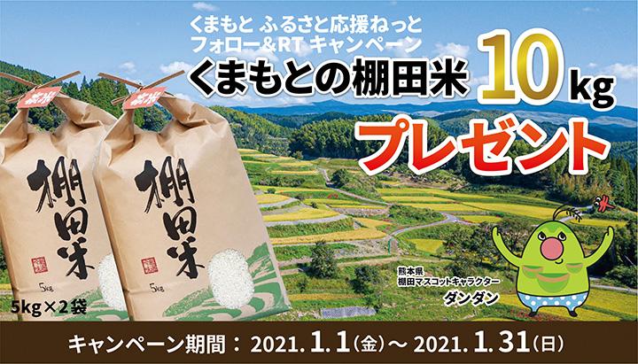 棚田米10キロが当たるキャンペーン実施中 熊本県