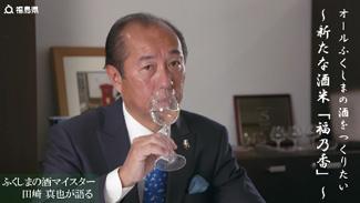 ふくしまの酒マイスターの田崎さん