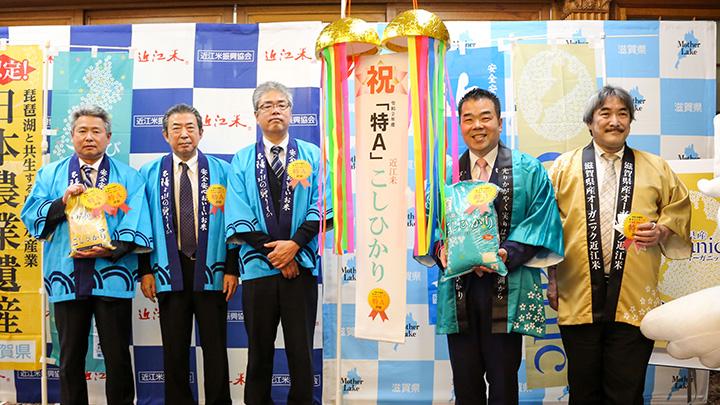 「特A」評価にくす玉を割って祝う三日月知事(右から二人目)ら近江米の関係者