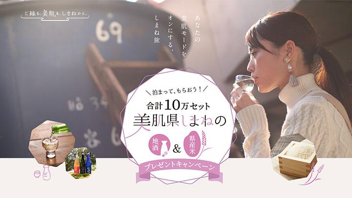 美肌県しまねの地酒と県産米をプレゼント 観光誘客キャンペーン実施 島根県