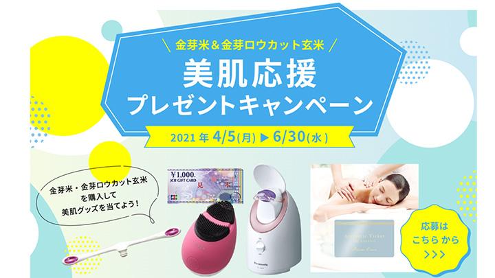 金芽米の継続摂取で「肌年齢」改善を実証 美肌グッズプレゼントキャンペーン実施 東洋ライス
