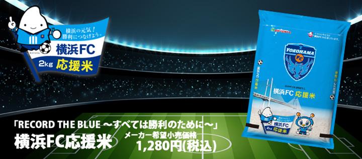 神奈川県産銘柄米100%「横浜FC応援米」発売 ミツハシライス