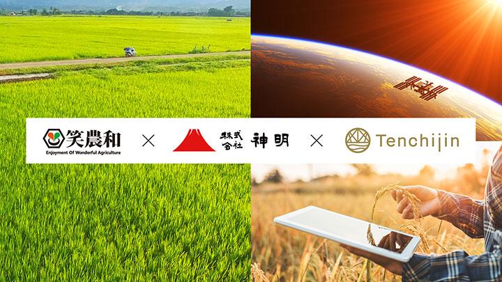 「宇宙ビッグデータ米」栽培に着手 年内に販売 天地人×神明×笑農和