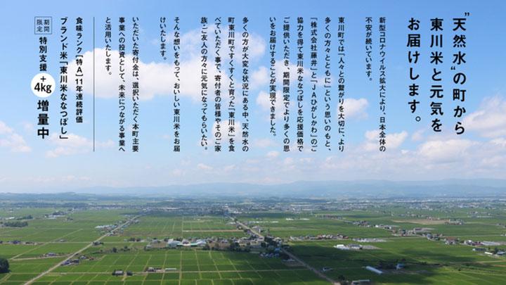 「ふるさと納税」で応援企画 東川米4kg増量でお届け 北海道東川町