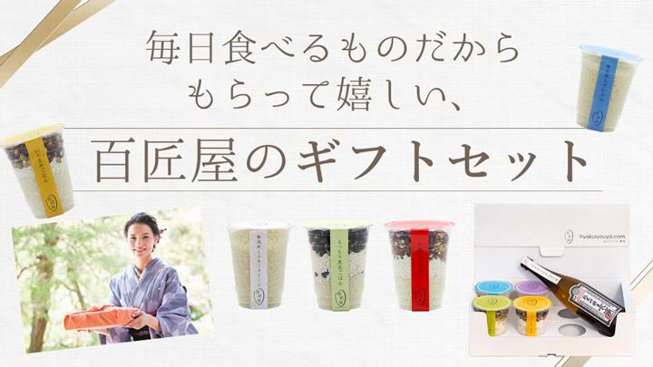 新商品「おちゃまめごはん」発売「お米のギフトセット」リニューアル 百匠屋
