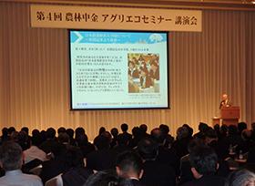 400人が参加した農林中金アグリエコセミナー
