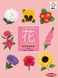『サカタの花カタログ 2013-2014』