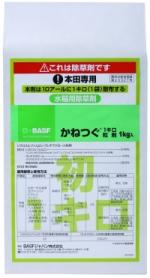 水稲用初期除草剤「かねつぐ」