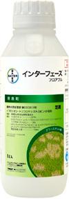 芝用殺菌剤「インターフェース」 バイエル