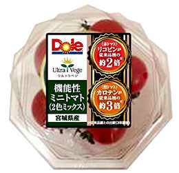 機能性トマト