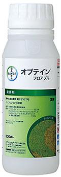 芝用殺菌剤「オブテイン フロアブル」