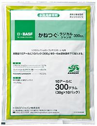水稲用除草剤「かねつぐ-ラジカルジャンボ」