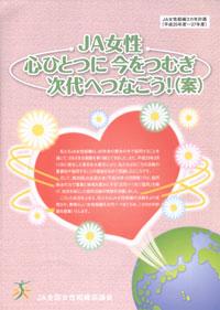 新3カ年計画「JA女性 心ひとつに 今をつむぎ 次代へつなごう!」のパンフレット