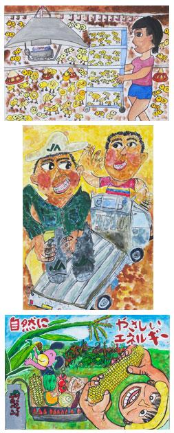 上から長崎県堂崎小学校(木場分校)2年の渡部彩花さん、長崎県堂崎小学校4年の末吉紘志さん、広島県小奴可小学校5年の爲石虎太郎さんの作品