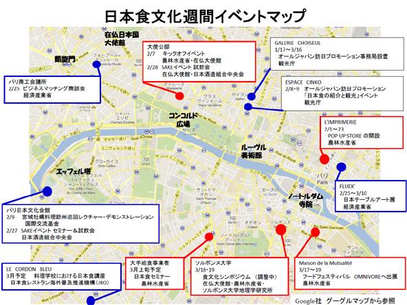 日本食文化週間イベントマップ