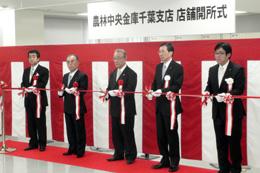 テープカットで支店開設を祝う。(左から)松崎良三・JAバンク千葉信連代表理事理事長、林会長、野宮会長、河野理事長、伊藤宏明・千葉支店支店長