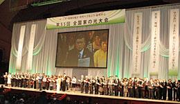 第55回全国家の光大会
