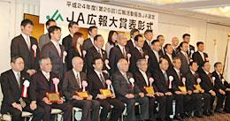 平成24年度JA広報大賞表彰式