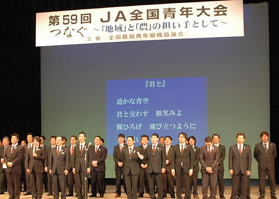 大会2日目、JA青年の歌「君と」を合唱する全青協幹部ら