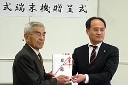 贈呈式で。(左から)南房会長、斉藤部長