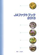 『JAファクトブック2013』