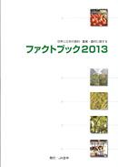 『世界と日本の食料・農業・農村に関するファクトブック2013』