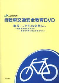 中高生向け自転車交通安全教育DVDを制作