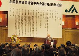 開会のあいさつで所信を述べる萬歳全中会長
