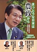 『まっとうな日本は農政から』