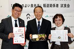 「よい食弁当」を披露する(左から)JA全中・福園広報部長、染谷・女子栄養大学常任理事、古川・同講師