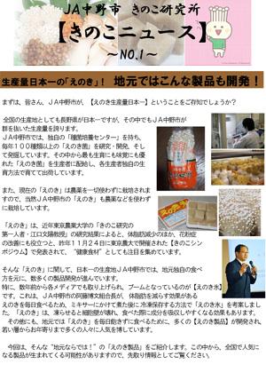 :「きのこニュース」第1号の表紙