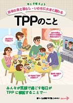 「今こそ考えよう 日本の食と暮らし・いのちの大きく関わるTPPのこと」パンフレット