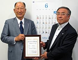 認定証を持つJミルク浅野茂太郎会長(左)と砂金甚太郎副会長